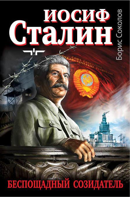 Обложка книги Иосиф Сталин – беспощадный созидатель, автор Соколов, Борис