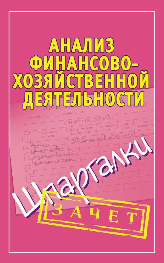 Александр Зарицкий - Анализ финансово-хозяйственной деятельности. Шпаргалки