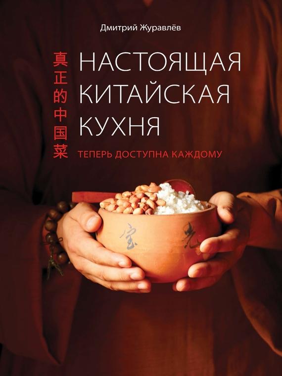 Дмитрий Журавлев Настоящая китайская кухня
