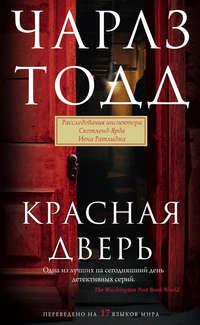 Тодд, Чарлз  - Красная дверь