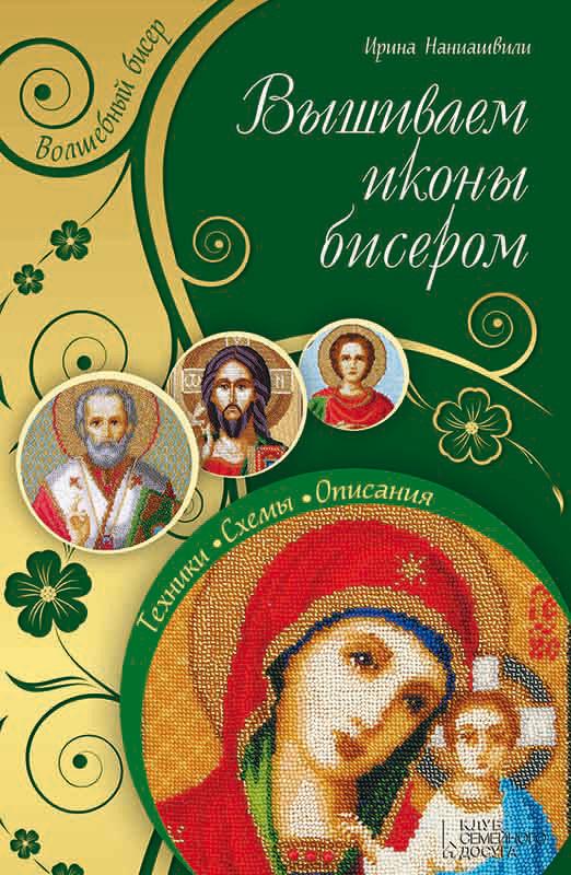 Ирина Наниашвили Вышиваем иконы бисером нерукотворный образ спасителя бисером купить комплект для вышивки