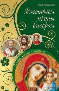 Наниашвили, Ирина  - Вышиваем иконы бисером