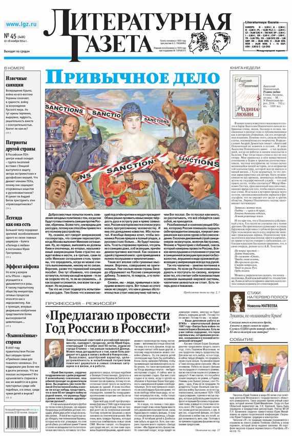 Литературная газета №45 (6487) 2014