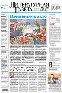 - Литературная газета №45 (6487) 2014