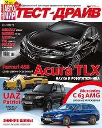 - Журнал «Тест-Драйв» №23/2014
