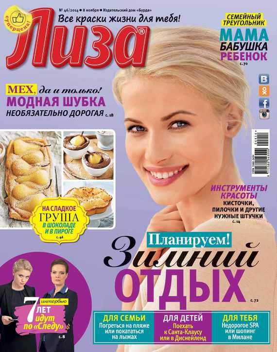 Журнал «Лиза» №46/2014 от ЛитРес