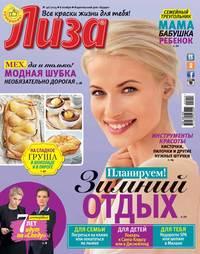 «Бурда», ИД  - Журнал «Лиза» №46/2014