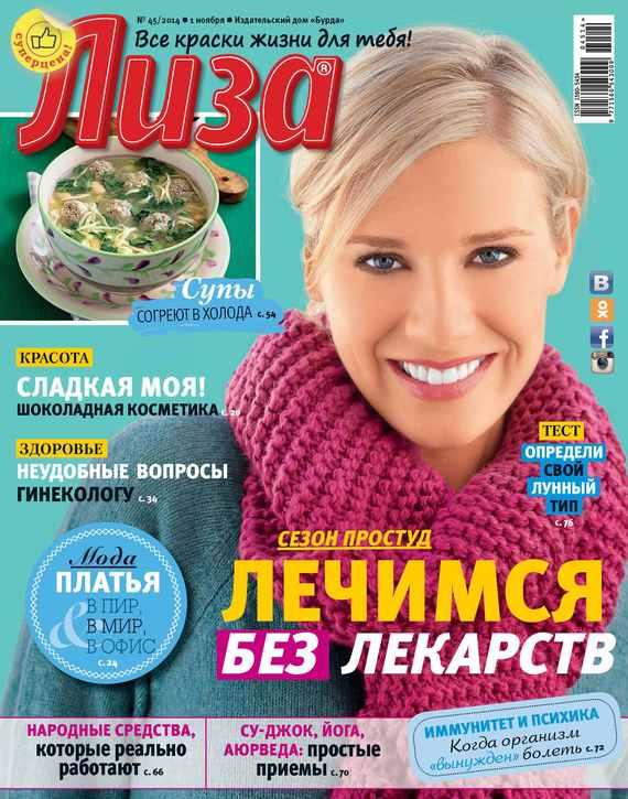 Журнал «Лиза» №45/2014 от ЛитРес