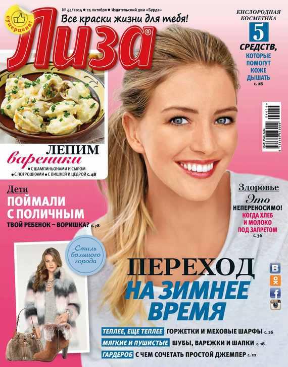 Обложка книги Журнал «Лиза» №44/2014, автор «Бурда», ИД