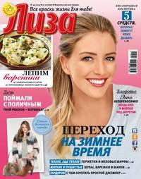 «Бурда», ИД  - Журнал «Лиза» №44/2014