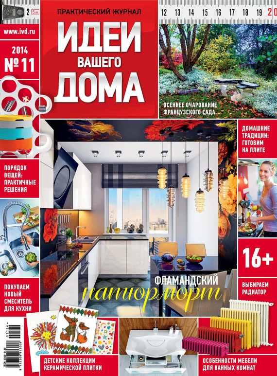 ИД «Бурда» Идеи Вашего Дома №11/2014 журнал идеи вашего дома спец выпуск