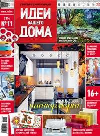 «Бурда», ИД  - Практический журнал «Идеи Вашего Дома» №11/2014