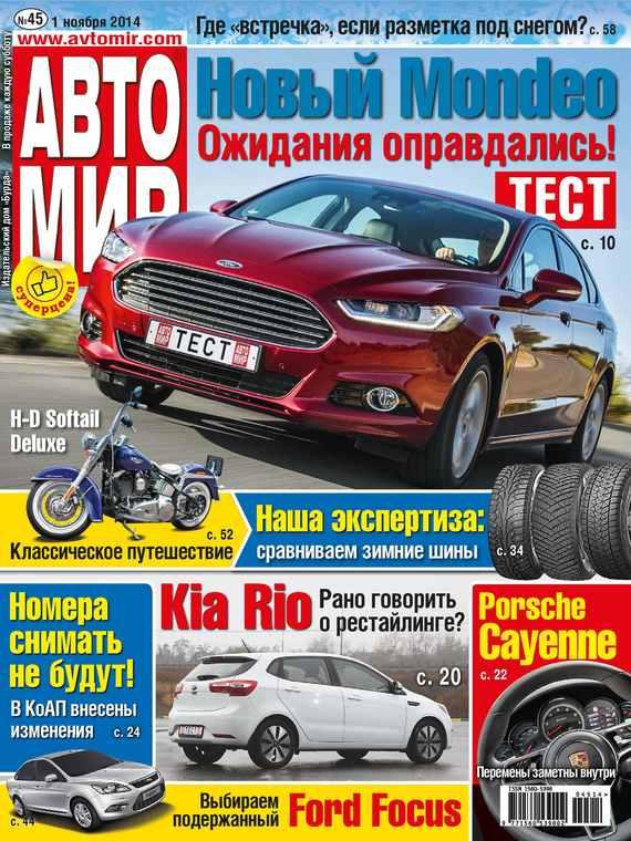 ИД «Бурда» АвтоМир №45/2014 отсутствует автомир 45 2017