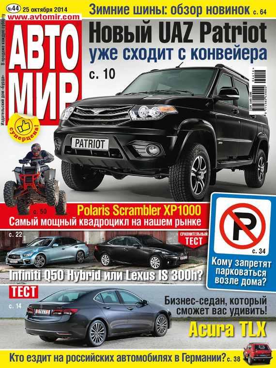 ИД «Бурда» АвтоМир №44/2014 авто сх4 с тест драйва в москве