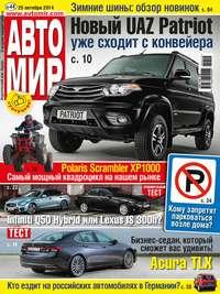 - АвтоМир №44/2014