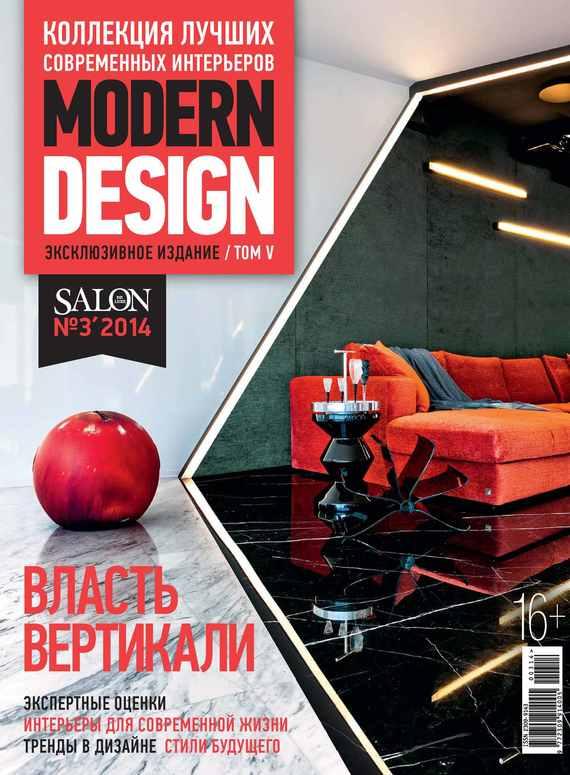 ИД «Бурда» SALON de LUXE. Спецвыпуск журнала SALON-interior. №03/2014 коровин в конец проекта украина