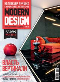 «Бурда», ИД  - SALON de LUXE. Спецвыпуск журнала SALON-interior. №03/2014