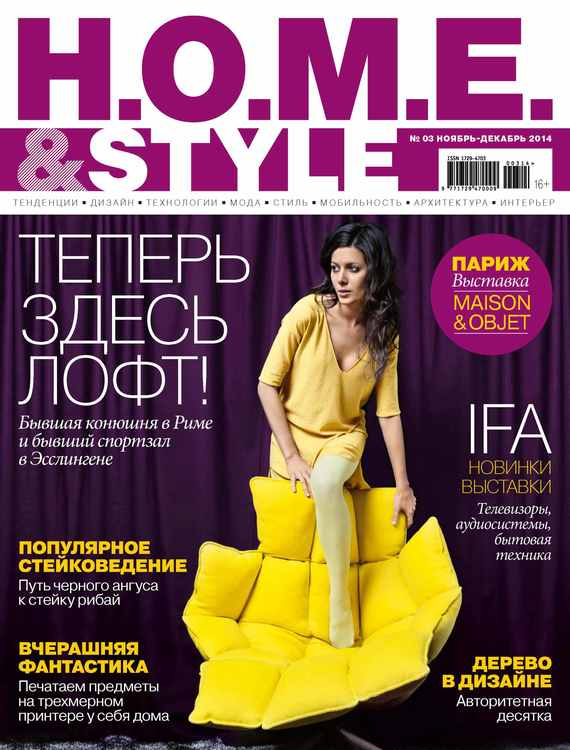 H.O.M.E.& Style №03/2014 от ЛитРес
