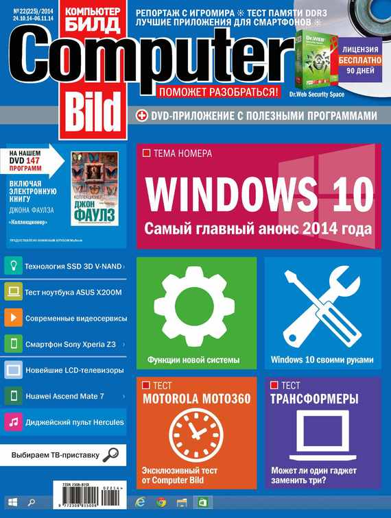 ComputerBild №22/2014