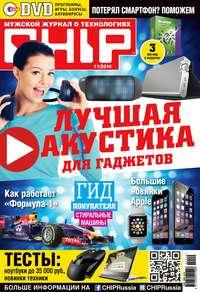 «Бурда», ИД  - CHIP. Журнал информационных технологий. &#847011/2014