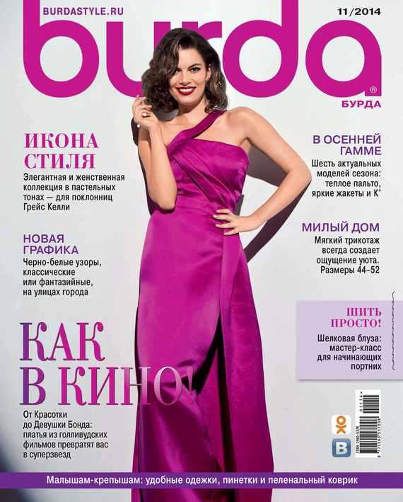 ИД «Бурда» Burda №11/2014 журнал burda купить в санкт петербурге