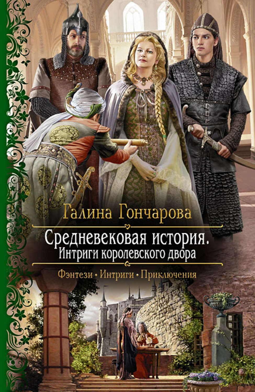 Гончарова галина все книги средневековая история скачать