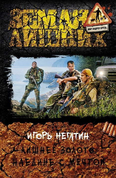 Игорь Негатин бесплатно