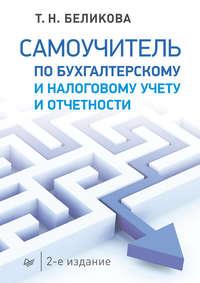 - Самоучитель по бухгалтерскому и налоговому учету и отчетности