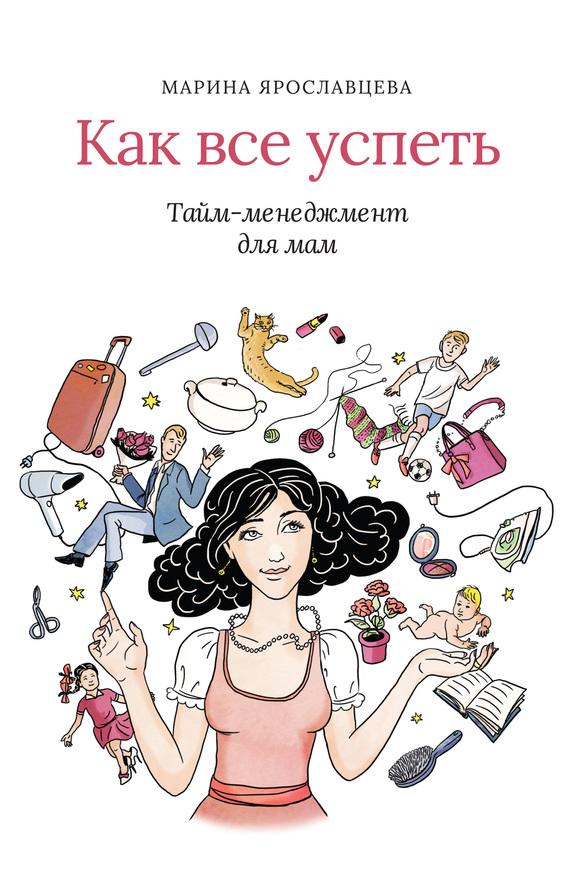 Марина Ярославцева Как все успеть. Тайм-менеджмент для мам цена