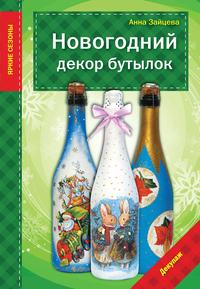 Зайцева, Анна  - Новогодний декор бутылок