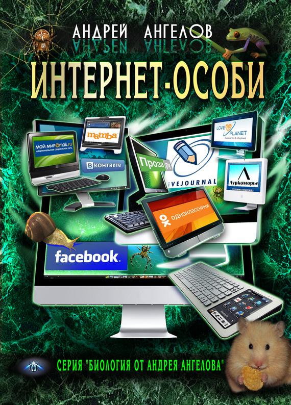 Андрей Ангелов - Интернет-особи