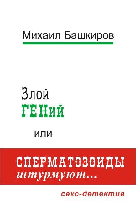 захватывающий сюжет в книге Михаил Башкиров