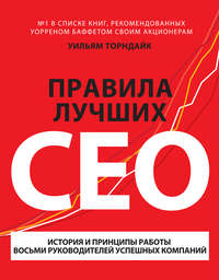 Торндайк, Уильям  - Правила лучших CEO. История и принципы работы восьми руководителей успешных компаний