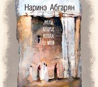 Абгарян, Наринэ  - Люди, которые всегда со мной