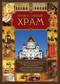 - Справочник православного человека. Часть 1. Православный храм
