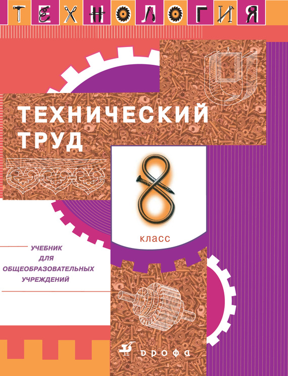 Технология: Технический труд. Учебник. 8 класс