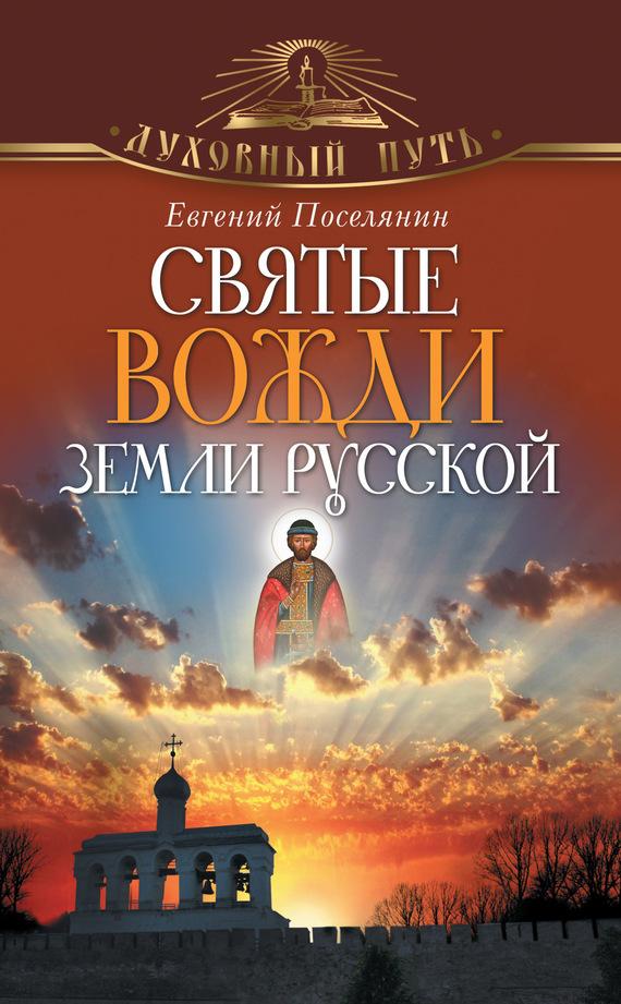 Поселянин, Евгений  - Святые вожди земли русской