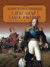 Колыванова, Валентина  - Александр I Благословенный