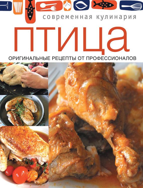 Сборник рецептов - Птица. Оригинальные рецепты от профессионалов