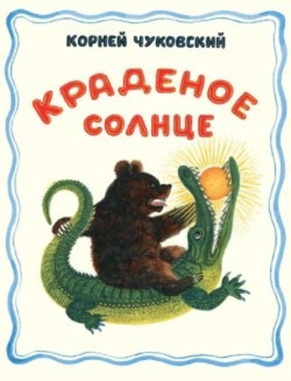 Стихи Чуковского для детей (читать) 31