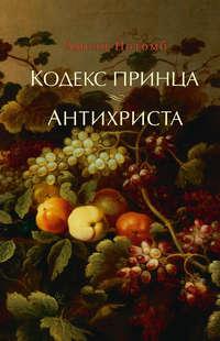 Нотомб, Амели  - Кодекс принца. Антихриста (сборник)