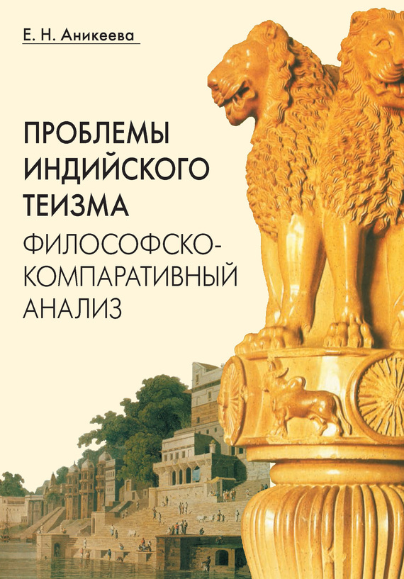 Елена Аникеева - Проблемы индийского теизма: философско-компаративный анализ