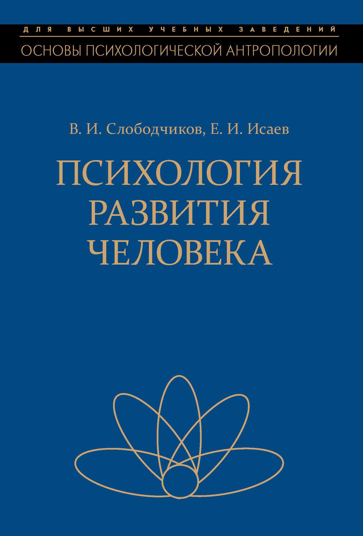 Скачать книгу слободчиков исаев психология человека