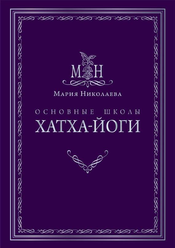 Мария Николаева Основные школы хатха-йоги томсон у трактат по натуральной философии часть 1