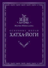 Мария Николаева - Основные школы хатха-йоги
