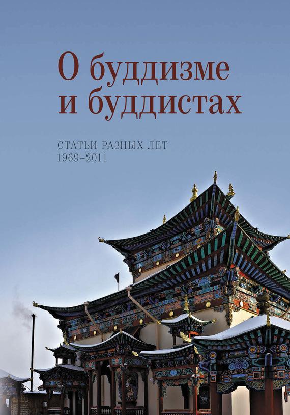 Н. Л. Жуковская Обуддизме ибуддистах. Статьи разных лет. 1969–2011