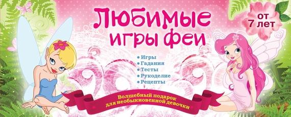 Ирина Парфенова Любимые игры феи парфенова ирина ивановна словесные игры