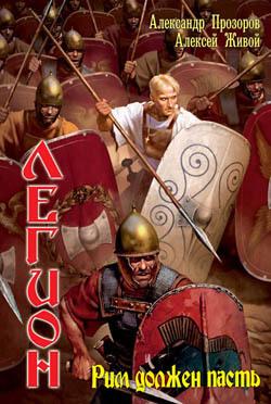 Александр Прозоров Рим должен пасть