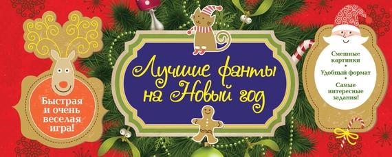 Ирина Парфенова Новогодние фанты парфенова ирина ивановна лучшие фанты на новый год
