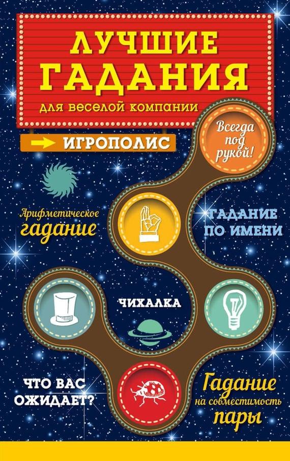 Ирина Парфенова Лучшие гадания для веселой компании парфенова ирина ивановна лучшие фанты на новый год